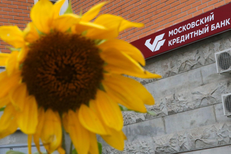 московский кредитный банк график работы в праздничные